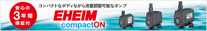 安心の3年間保証付 コンパクトなボディながら流量調整可能なポンプ エーハイムコンパクトオン