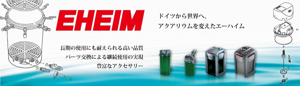 ドイツから世界へ、アクアリウムを変えたエーハイム 長期の使用にも耐えられる高い品質、パーツ交換による継続使用の実現、豊富なアクセサリー